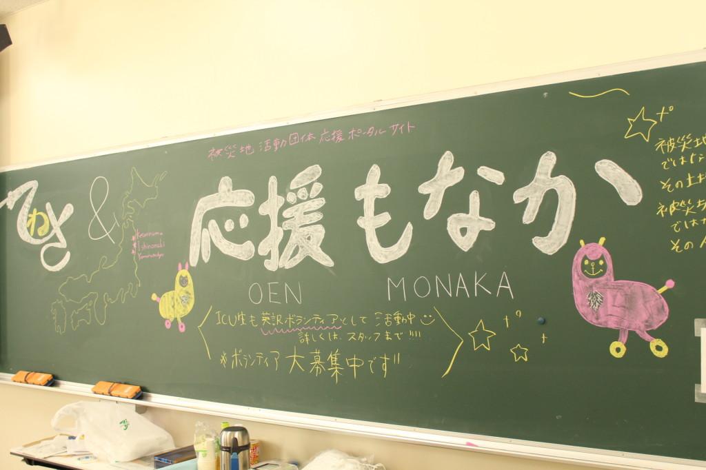 ICU生が書いてくれた、てわさともなかの看板。日本カーシェアリング協会のマスコットキャラも書いてあったので、こっそり胸毛を書き足しておきました。